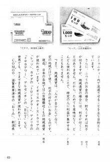 藤野地域通貨よろづ屋のブログ