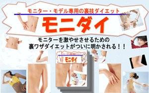 $モニダイ(モニター専用ura ダイエット)太田佳成 口コミ情報