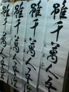 川口英俊の画像日記-20100209090500.jpg