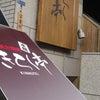 南麻布 焼肉「きらく亭」の画像