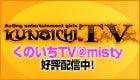 Kunoichi.TVの最新情報はアイドルグラビアマガジン@mistyで配信中