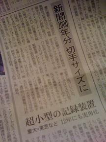 さんらいとの冒険(晃立工業オフィシャルブログ)-SSD