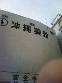サーターアンダギー 「ヤンバルクイナが飛んだッス!」 Powered by Ameba-201002101020000.jpg