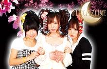山下鈴オフィシャルブログPowered by Ameba