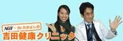 吉田たかよしオフィシャルブログ