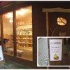ことり焼菓子店でかわいい焼き菓子を 吉祥寺 三鷹の画像