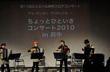 ちょっとひといきコンサート2010 in 府中-リベルタンゴ