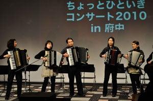 $ちょっとひといきコンサート2010 in 府中-開幕演奏