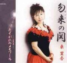 azuma-rikaさんのブログ