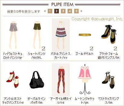 もんじゅのプペブログ-20100212_2