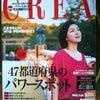 『CREA3月号』&『ECLAT3月1日』発売号の画像