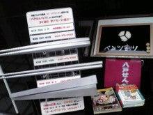 八戸横丁アートプロジェクト 酔っ払いに愛を-2010021311590000.jpg