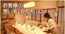 『コタケのココダケ!』工務店革命<(`^´)>-小竹建設イメージ画像。