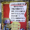 佐賀県武雄市公演「星の王子さま」の画像