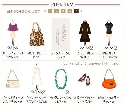 もんじゅのプペブログ-20100214_15