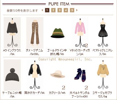 もんじゅのプペブログ-20100214_21