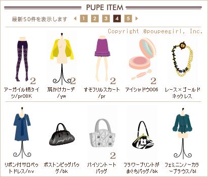 もんじゅのプペブログ-20100214_24
