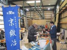 竹松職人ブログのブログ-見本市