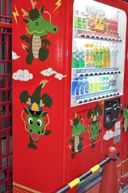 茶々吉とデジ一 のんびり旅-2010/2/14南京町自販機2