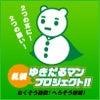 札幌「ゆきだるマン」プロジェクト