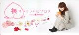クロオフィシャルブログ「クロリサと呼ばれて・・・」Powered by Ameba