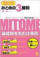集客しないで売上げ9倍!「MITOME3」営業-みとめ3原則