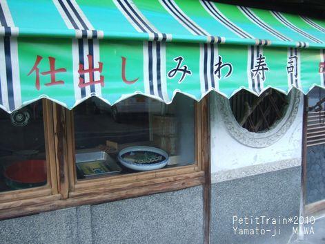 旅好き絵本屋の「えほんのあるせいかつ」-三輪駅