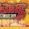 カスタムバイクイベントのご案内の画像