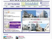 mitsumine blog-三峰ホームページ