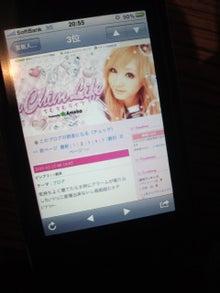 てんちむオフィシャルブログ ちむちむライフ Powered by Ameba-2010021520550000.jpg