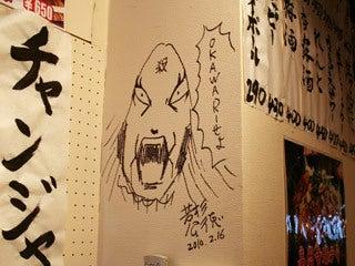 モヤモヤ高円寺―となりのおみせ[高円寺]制作日誌―-クラウザーさん