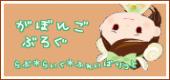 がぼんごブログ