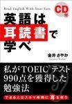 『CD付 英語は耳読書で学べ』