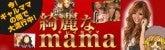 みっちょんな毎日 河野未来オフィシャルブログ Powered by Ameba-165