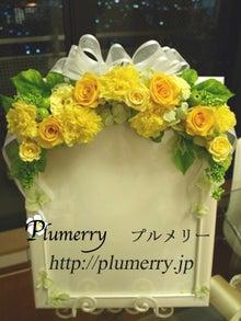 Plumerry(プルメリー)プリザーブドフラワースクール (千葉・浦安校)-イエロー系 ウエルカムボード 手作り