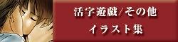 「活字遊戯/その他」イラスト集