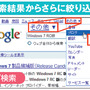 【Google】感動…