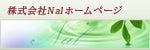 株式会社Nal「今日も笑顔で・・・」