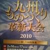JMA九州ものづくり革新大会~人づくり~の画像
