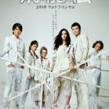飛龍伝 2010 ラ…