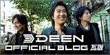 DEEN Official Blog~瓦版(かわらばん)~
