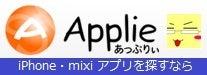 Applie blog-あっぷりぃバナー