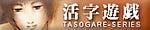 活字遊戯バナー(150×30)