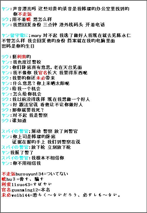 電 留守 中国 語