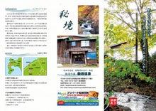 朝日温泉日記-パンフレット表