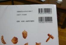 Grumpy Monkey(不機嫌なおさるさん)の観察日記-bread book back side