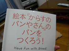 Grumpy Monkey(不機嫌なおさるさん)の観察日記-bread book