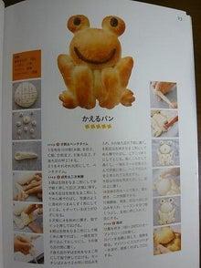 Grumpy Monkey(不機嫌なおさるさん)の観察日記-bread book frog