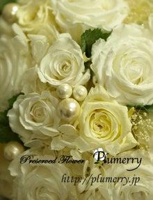 Plumerry(プルメリー)プリザーブドフラワースクール (千葉・浦安校)-パール ミッキー ブーケ