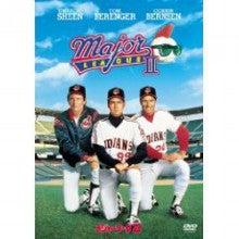 映画でペップトーク-Major League 2